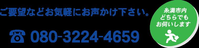 ご要望などお気軽にお声かけ下さい。TEL.080-3224-4659 糸満市内どちらでもお伺いします